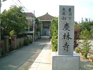 小金の慶林寺