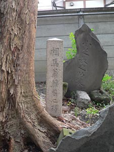 相馬翁輔の碑(円通寺)