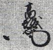 平賀本土寺蔵
